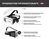 Очки виртуальные 3D VR BOX 2 с пультом , фото 1