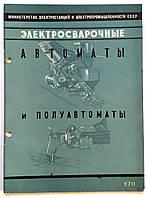 """Журнал (Бюллетень) """"Электросварочные автоматы и полуавтоматы"""" 1953 год, фото 1"""