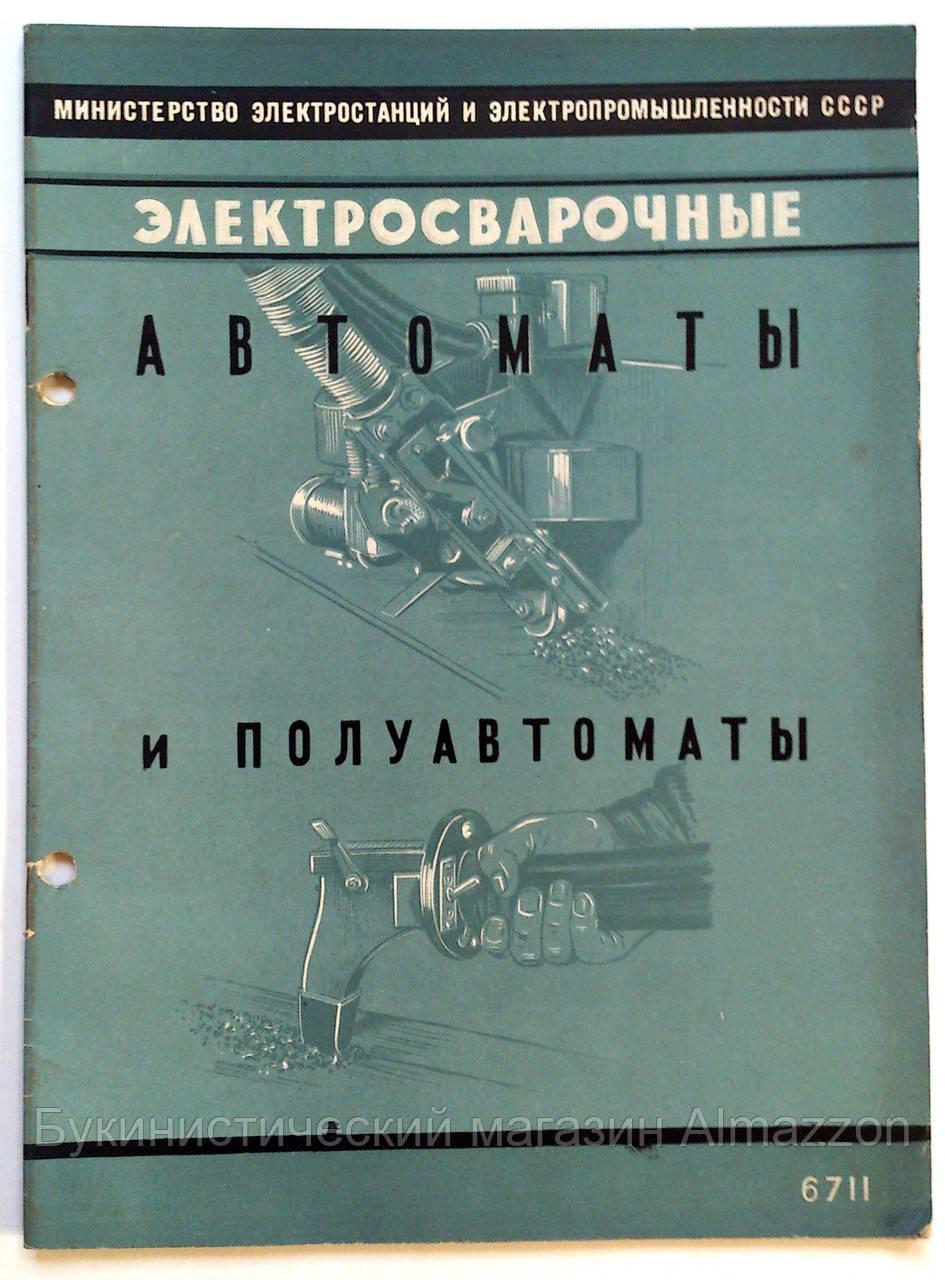 """Журнал (Бюллетень) """"Электросварочные автоматы и полуавтоматы"""" 1953 год"""