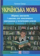 Збірник диктантів і завдань для тематичного опитування з української мови у початкових класах(ПіП)