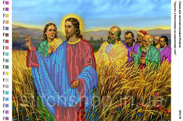 БА3-79 Христос с апостолами на пшеничном поле. Вишиванка. Схема на ткани для вышивания бисером