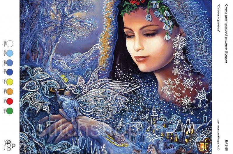 БА3-80 Снежная королева. Вишиванка. Схема на ткани для вышивания бисером