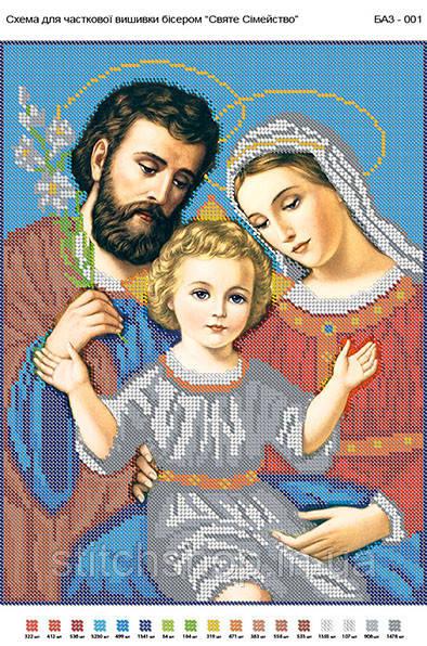 БА3-001 Святое Семейство. Вишиванка. Схема на ткани для вышивания бисером