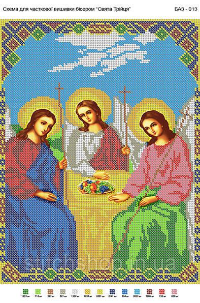 БА3-013 Святая Троица. Вишиванка. Схема на ткани для вышивания бисером