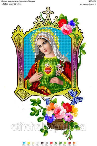 БА3-121 Любовь Марии к тебе. Вишиванка. Схема на ткани для вышивания бисером