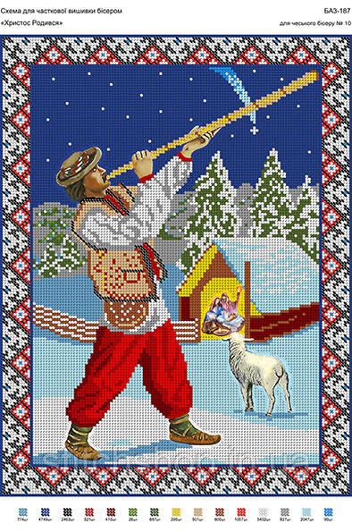 БА3-187 Христос родился. Вишиванка. Схема на ткани для вышивания бисером