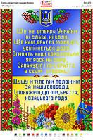 БА3-273 Гимн Украины. Вишиванка. Схема на ткани для вышивания бисером