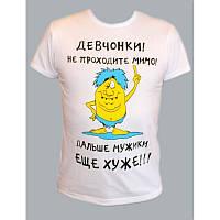 мужская  футболка с приколами в  белом цвете, фото 1