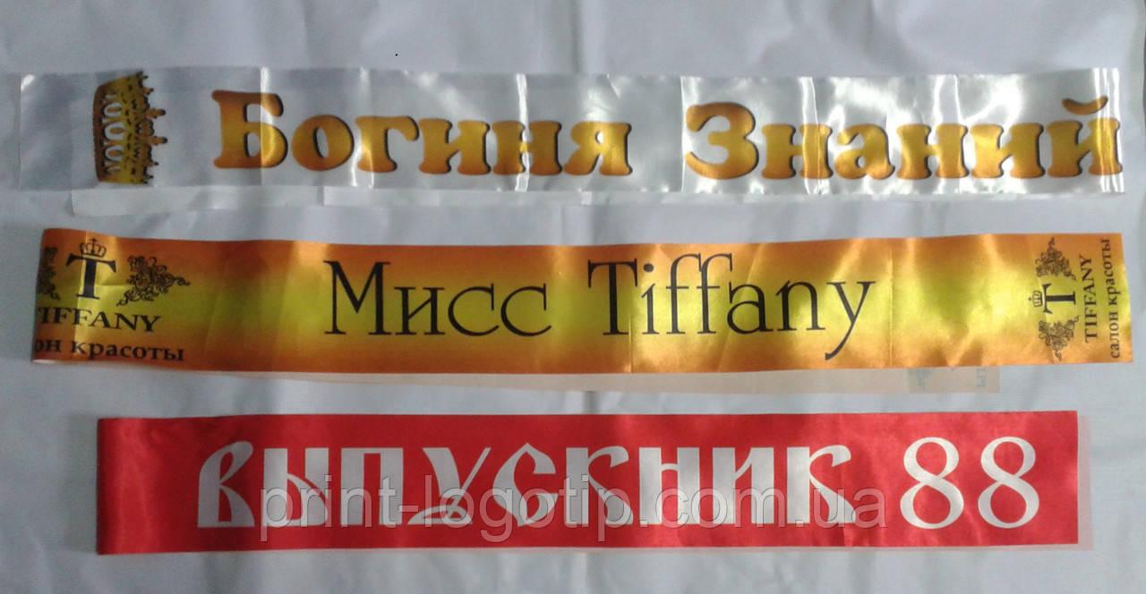 Печать на лентах в Киеве, Запорожье, Днепропетровске