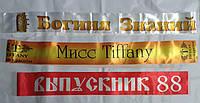 Печать на лентах в Киеве, Запорожье, Днепропетровске, фото 1
