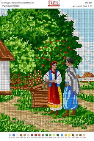 БА3-291 Украинский пейзаж. Вишиванка. Схема на ткани для вышивания бисером