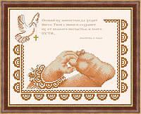 К-4023 Молитва о чаде. Благовест. Схема на ткани для вышивания бисером