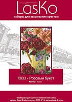 K033 Розовый букет. LasKo. Набор для вышивания нитками