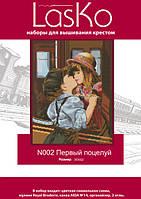 N002 Первый поцелуй. LasKo. Набор для вышивания нитками