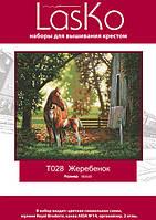 Т028 Жеребенок. LasKo. Набор для вышивания нитками
