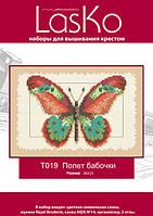 Т019 Полет бабочки. LasKo. Набор для вышивания нитками