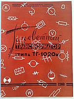 """Журнал (Бюллетень) """"Газосветный трансформатор типа ТГ-1020К"""" 1961 год, фото 1"""