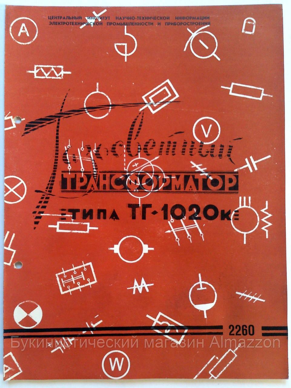 """Журнал (Бюллетень) """"Газосветный трансформатор типа ТГ-1020К"""" 1961 год"""