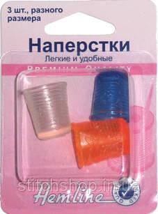 226.A Наперстки цветные набор,пластиковые 3 шт..