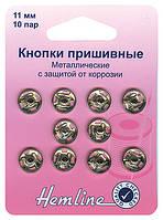 420.11 Кнопки пришивные металлические, с защитой от коррозии, 10 штук.