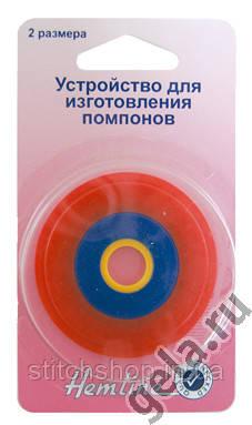 885 Устройство (кольца) для изготовления помпонов, 2 размера.
