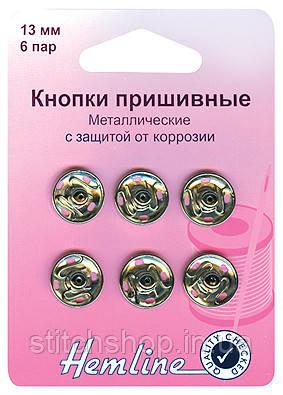 420.13  Кнопки пришивные металлические, с защитой от коррозии, 6 штук.