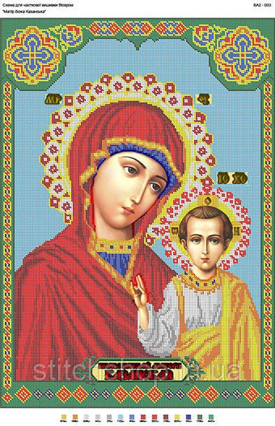 БА2-03 Пресвятая Богородица Казанская. Вишиванка. Схема на ткани для вышивания бисером