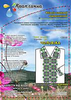 ФК-012 Схема вышивки рубашки для мужчины. Краплинка. Водорастворимый флизелин с рисунком