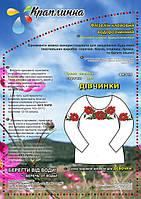ФК-015 Схема вышивки рубашки для девочки. Краплинка. Водорастворимый флизелин с рисунком