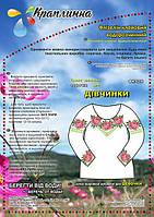 ФК-016 Схема вышивки рубашки для девочки. Краплинка. Водорастворимый флизелин с рисунком