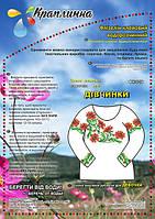ФК-018 Схема вышивки рубашки для девочки. Краплинка. Водорастворимый флизелин с рисунком