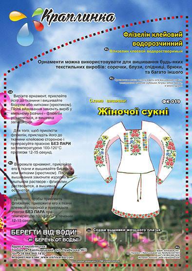 ФК-019 Схема вышивки женского платья. Краплинка. Водорастворимый флизелин с рисунком
