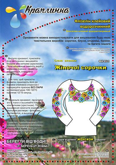 ФК-021 Схема вышивки женской рубашки. Краплинка. Водорастворимый флизелин с рисунком