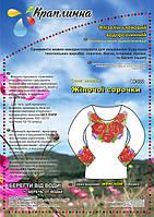 ФК-022 Схема вышивки женской рубашки. Краплинка. Водорастворимый флизелин с рисунком