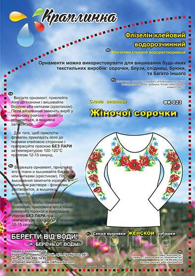 ФК-023 Схема вышивки женской рубашки. Краплинка. Водорастворимый флизелин с рисунком