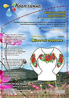 ФК-024 Схема вышивки женской рубашки. Краплинка. Водорастворимый флизелин с рисунком