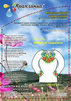 ФК-73 Схема вышивки женской рубашки. Краплинка. Водорастворимый флизелин с рисунком
