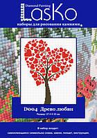 SD004 Дерево любви. LasKo.