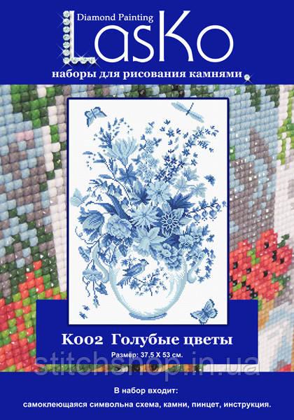 SK002 Голубые цветы. LasKo.