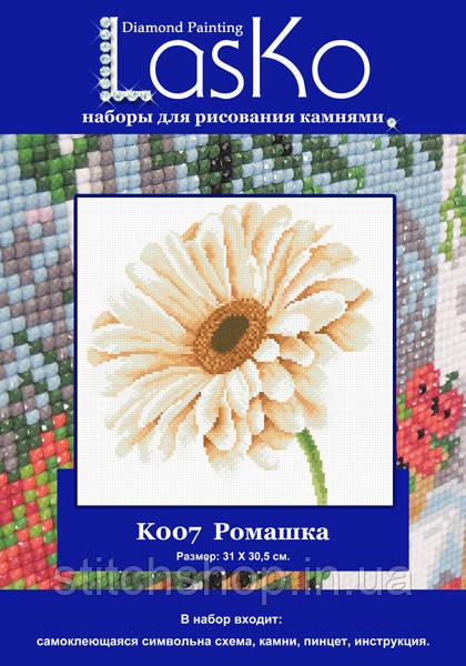 SK007 Ромашка. LasKo.