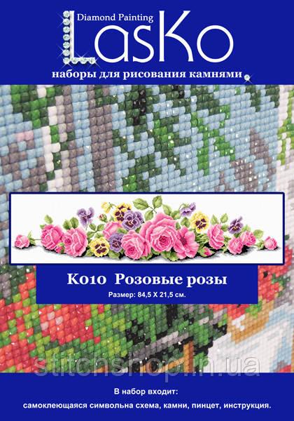 SK010 Розовые розы. LasKo.