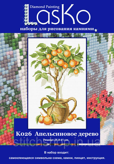 SK026 Апельсиновое дерево. LasKo.