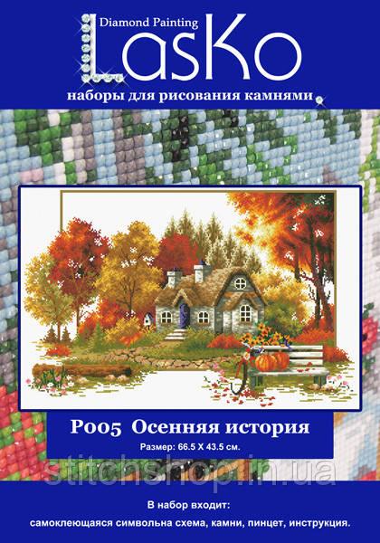 SP005 Осенняя история. LasKo.