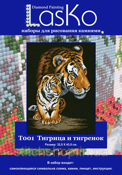 ST001 Тигрица и тигренок. LasKo.