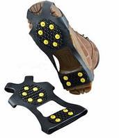 Безопасные съемные ледоступы для обуви на 10 шипов. Размер XXL (48-52 р.)