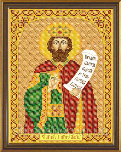 С 9172 Св. Царь и пророк Давид. Новая Слобода.. Наборы для вышивания бисером