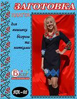 ПЛ-01 (черное) Платье на габардине. Вишиванка. Заготовка для вышивки нитками или бисером. Заготовка для вышивки нитками или бисером