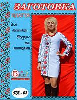 ПЛ-02 (белое) Платье на габардине. Вишиванка. Заготовка для вышивки нитками или бисером. Заготовка для вышивки нитками или бисером