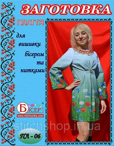 ПЛ-06 (зеленое) Платье на габардине. Вишиванка. Заготовка для вышивки нитками или бисером. Заготовка для вышивки нитками или бисером