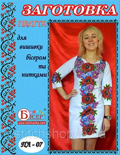 ПЛ-07 (белое) Платье на габардине. Вишиванка. Заготовка для вышивки нитками или бисером. Заготовка для вышивки нитками или бисером